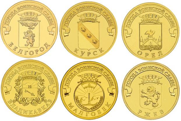 10-rublos-ciudades-de-gloria-militar.jpg?w=622&h=415