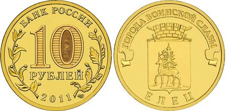 10-rublos-yelets.jpg?w=445&h=220